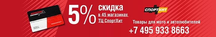 СпортХит скидка 5%